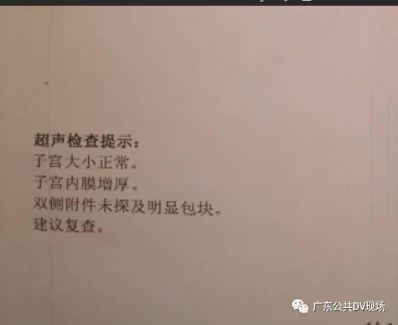 广州卖卵黑市:少女卖卵一次赚1.5万 有人差点丢命_图2-4