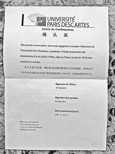 揭秘法国大学遴选骗局:官方从未有类似授权_图1-1