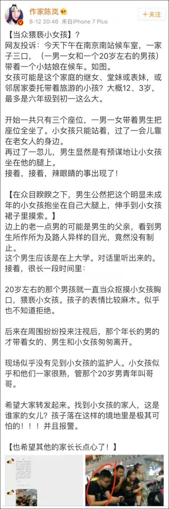 南京南站一男子涉嫌候车室公然猥亵小女孩 警方:已调查_图1-4