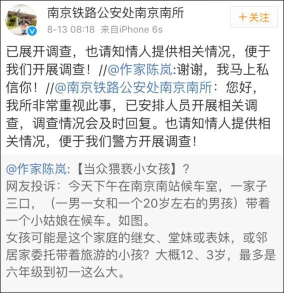 南京南站一男子涉嫌候车室公然猥亵小女孩 警方:已调查_图1-6