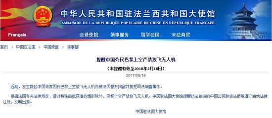 图片来源:中国驻法国大使馆官网截图。