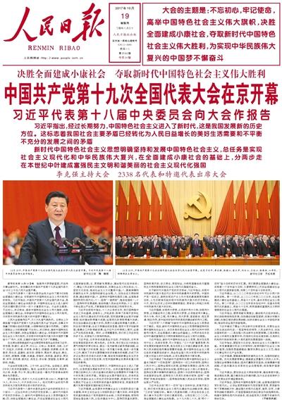 中国各大报纸头版热议十九大报告_图1-1