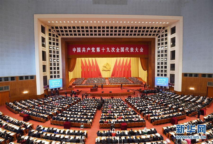 新一届中共中央委员会和中央纪律检查委员会诞生记_图1-1