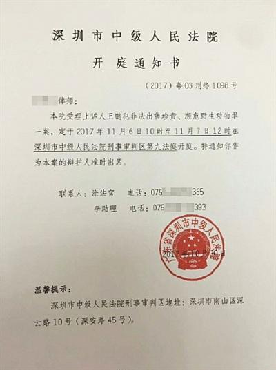 1深圳市中级人民法院对本案开具的开庭通知书。 受访者供图