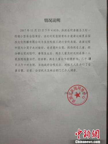 """山西省临汾市洪洞县委宣传部27日回应""""马戏团老虎出笼""""事件。 当地宣传部提供"""