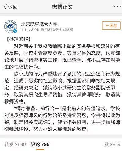 北航教授被举报性骚扰学生 校方通报:情况属实 已撤职_图1-1