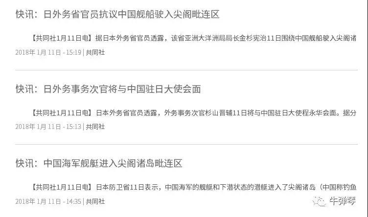日本真急了!中国海警刚巡航完,中国军舰又突然来了…_图1-3