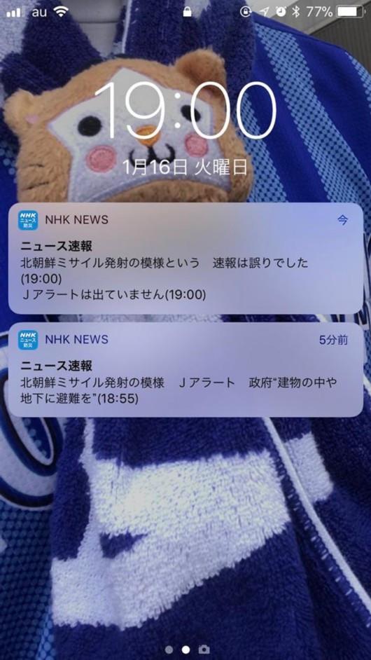 乌龙事件重演!日本误报朝鲜发射导弹 5分钟后道歉_图1-4