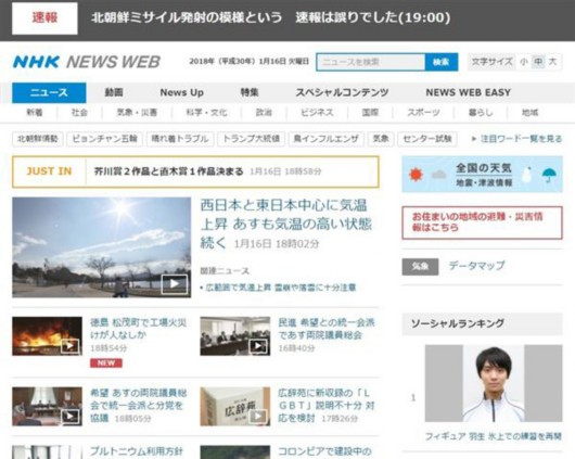 乌龙事件重演!日本误报朝鲜发射导弹 5分钟后道歉_图1-5