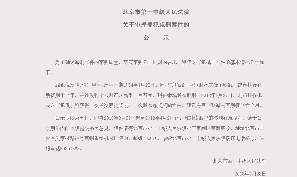 """十八大后安徽""""首虎""""倪发科被建议减刑半年,曾""""为玉痴狂""""_图1-1"""