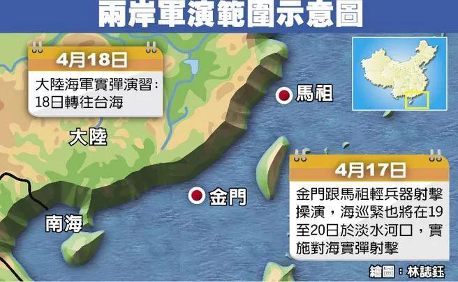 """侠客岛:解放军18日台海军演,蔡英文却""""跑""""了_图1-2"""