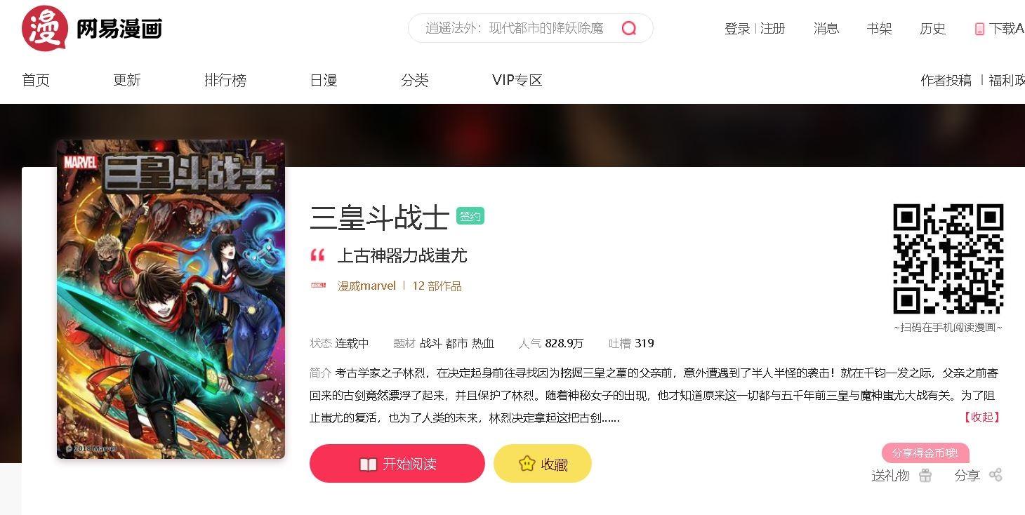 漫威创首批中国超级英雄,为了角色多样性,还是为了在中国市场赚钱?_图1-6