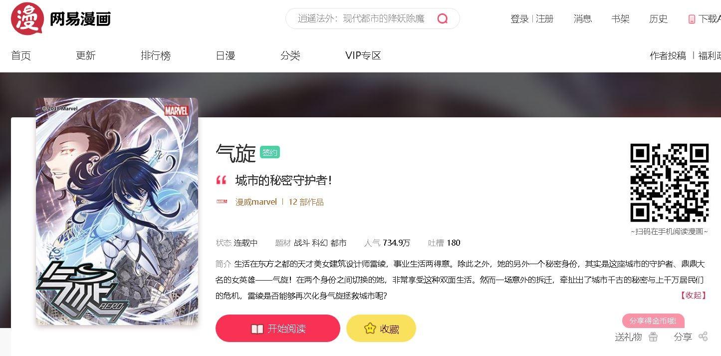 漫威创首批中国超级英雄,为了角色多样性,还是为了在中国市场赚钱?_图1-7