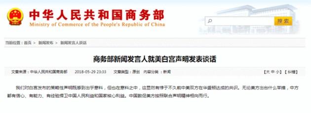 白宫宣布将对华500亿美元商品加征关税 中国商务部迅速回应_图1-4