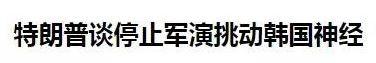 """川普向金正恩作出这个承诺后,朝鲜的这两个邻居""""炸了""""――_图1-3"""