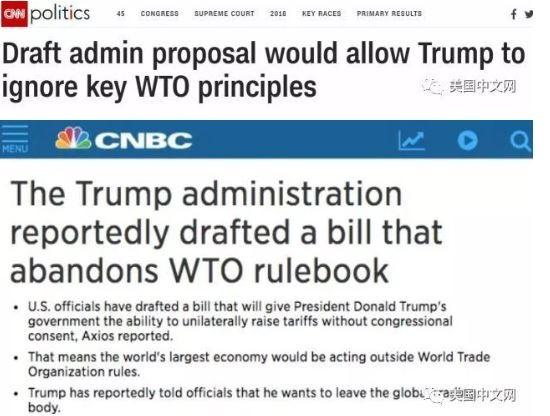 """传白宫""""臭屁""""草案拟退WTO 但川普真能""""自由翱翔""""了吗?_图1-3"""