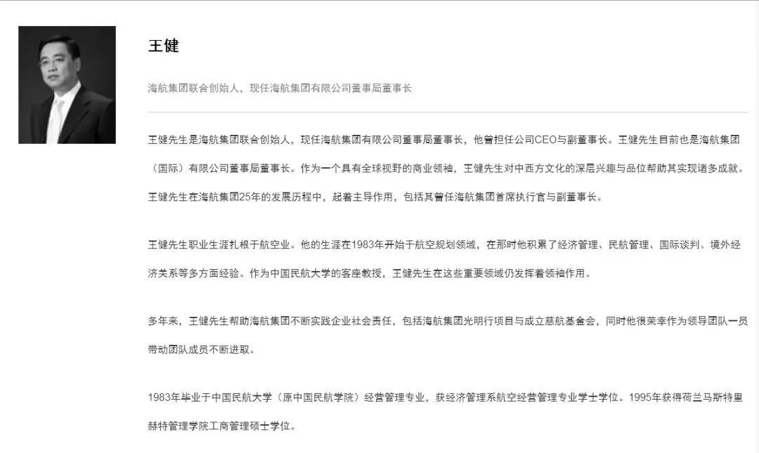 海航董事长王健离世 所持股份已确定去向_图1-1