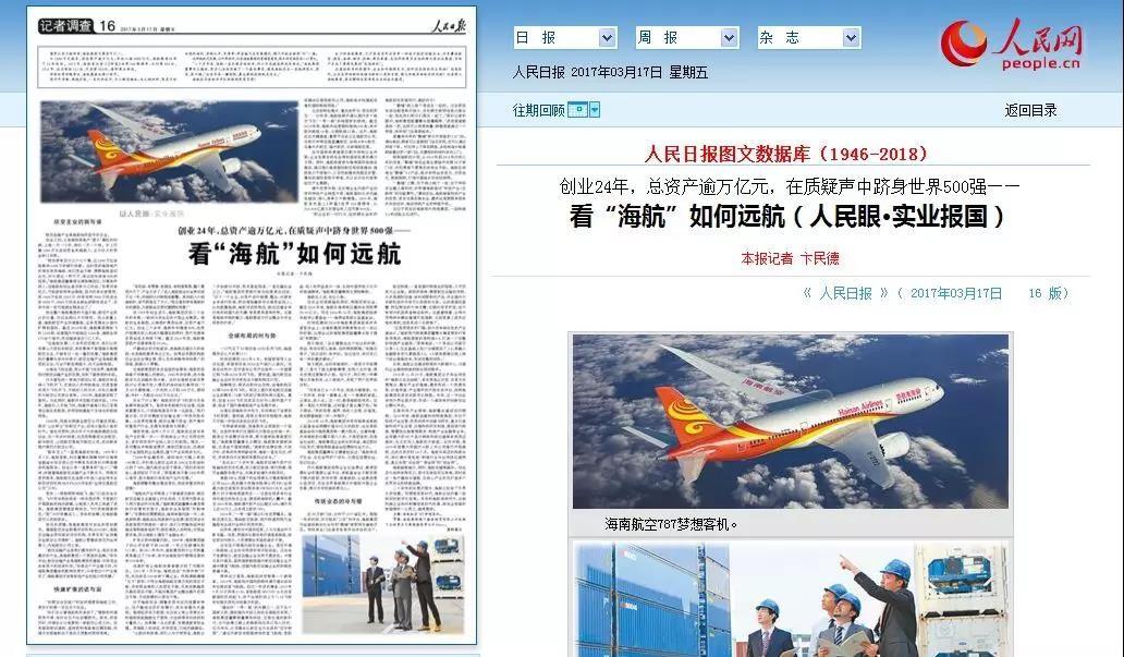 海航董事长王健离世 所持股份已确定去向_图1-5