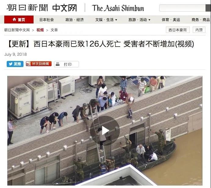 """日本暴雨夺走上百条性命 预警当天安倍却在""""把酒言欢""""_图1-1"""