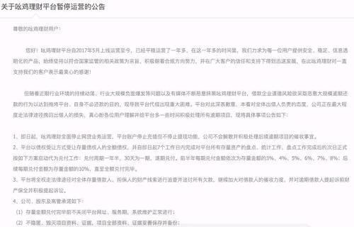 """7月10日,深圳市中金网金融服务有限公司旗下平台""""吆鸡理财"""" 发布公告称从即日起暂停运营。该平台公告宣布的停运理由也与钱爸爸颇为相似,均表示停运原因主要是受到整体行业下行造成的负面问题爆发等原因。"""