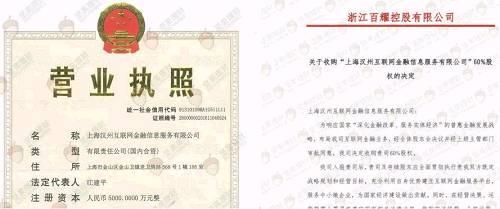 此外,据平台的营业执照显示,该公司是上海汉州互联网金融服务信息有限公司,于2015年成立。并且曾被浙江百耀控股有限公司于2017年收购走60%的股份。据天眼查显示,上海汉州互联网金融服务信息有限公司已经在2018年5月突然变更为定西汉州网络借贷信息中介服务有限公司,地址定位于甘肃省。 浙江百耀对该公司控股60%,出资3000万元;万庆明控股40%,出资2000万元。