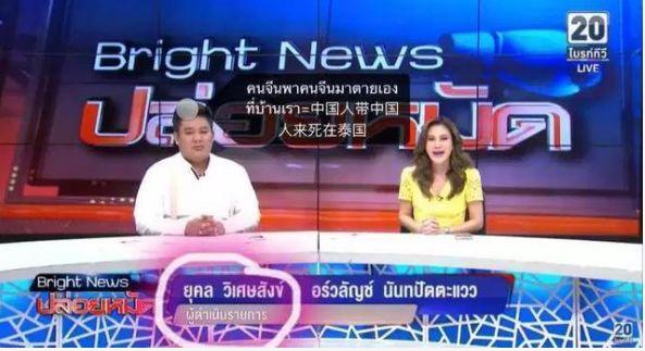 """说""""中国人自己带中国人来死"""",泰国电视主播鞠躬道歉_图1-1"""