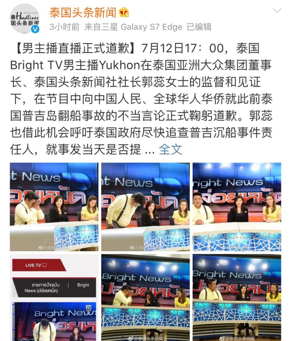 """说""""中国人自己带中国人来死"""",泰国电视主播鞠躬道歉_图1-2"""