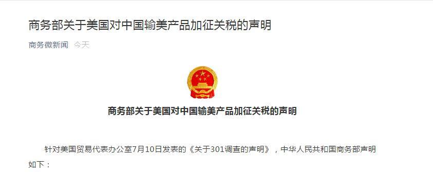 重磅!关于美国加征关税,中国商务部再发声明_图1-1
