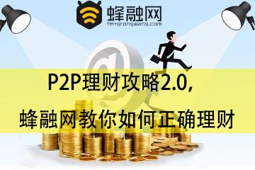 P2P理财攻略2.0,蜂融网教你如何正确理财
