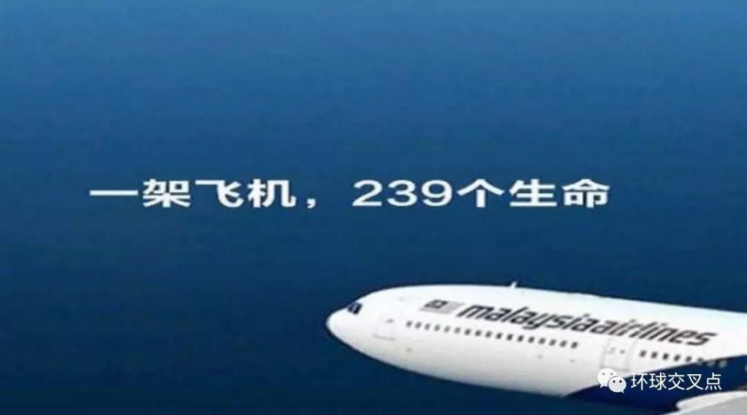 马航MH370安全调查报告发布会(全文)_图1-1