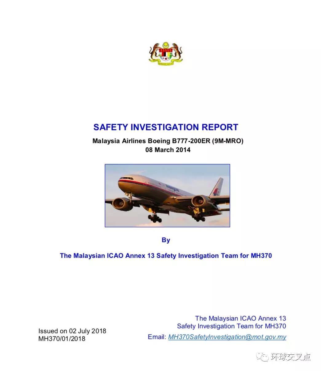 马航MH370安全调查报告发布会(全文)_图1-2