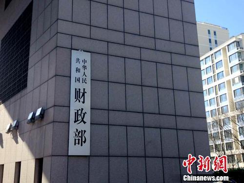 财政部。<a target='_blank' href='http://www.chinanews.com/' ><p  align=