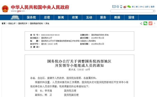 国务院西部开发领导小组成员调整 李克强任组长_图1-1
