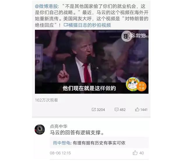美国对中国开打贸易战,马云怼川普的视频又火了_图1-3