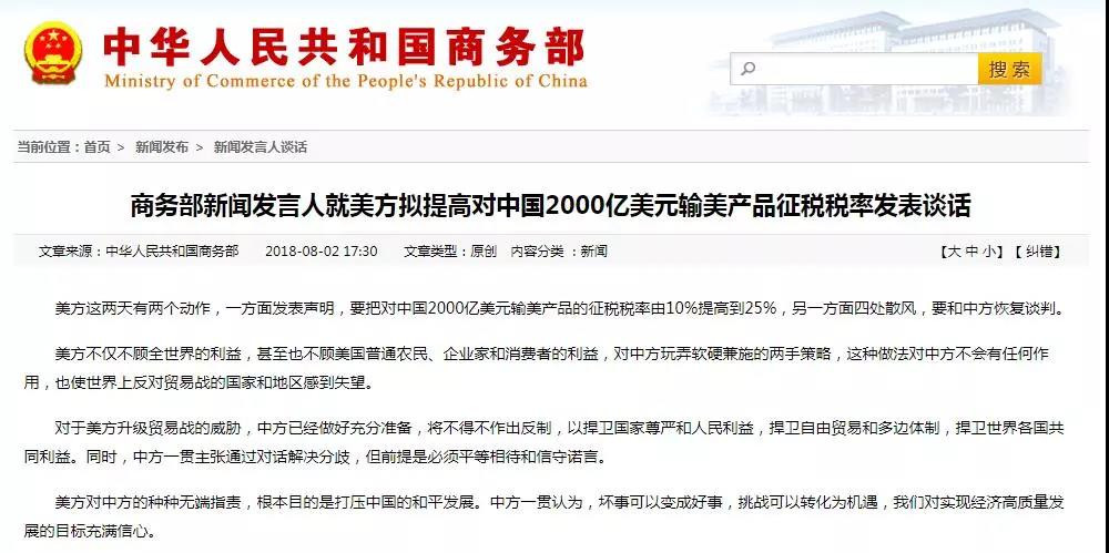 中国会被贸易战压垮?媒体:根本性误判_图1-5