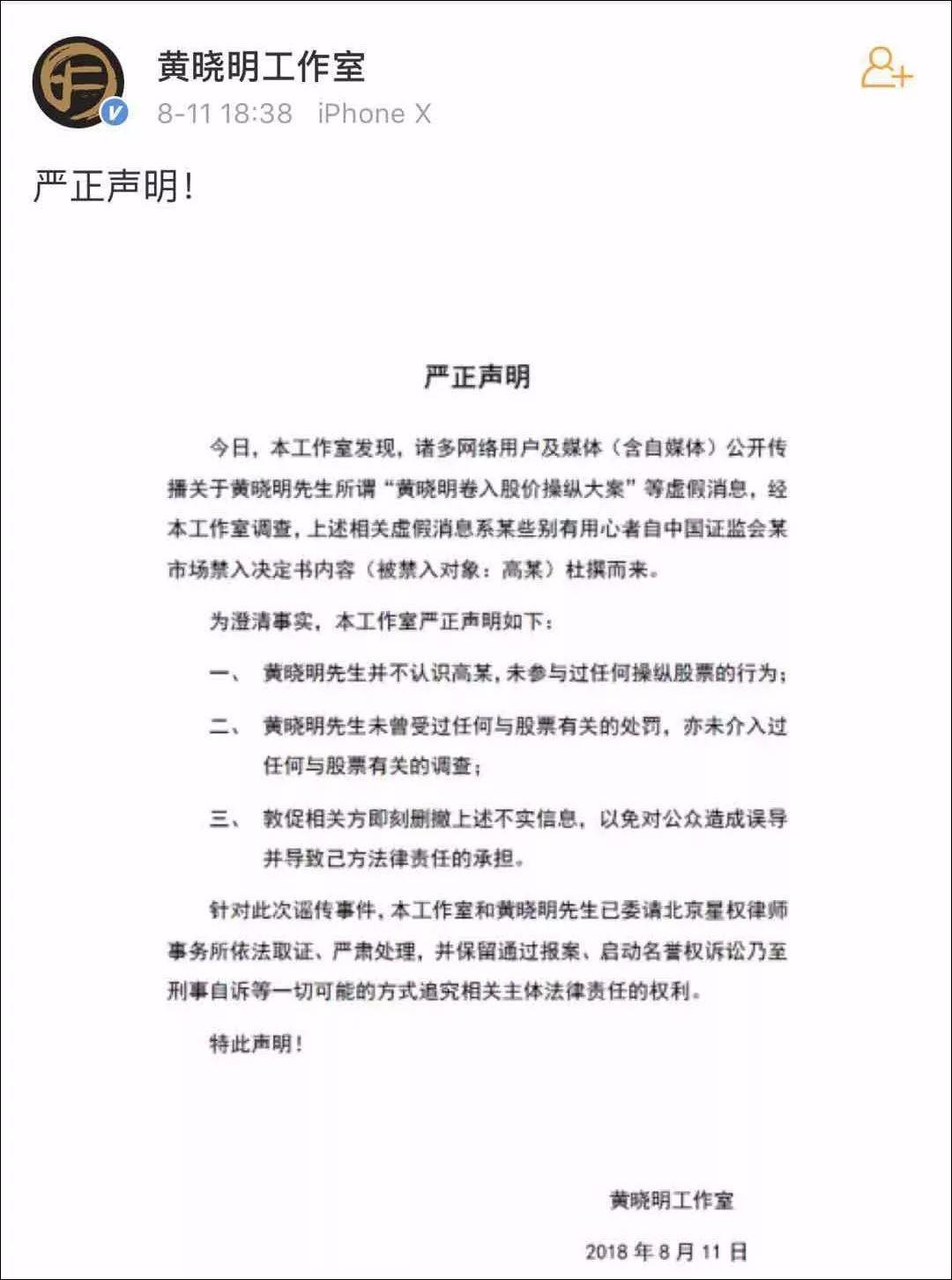 黄晓明账户疑涉18亿股票操纵案,工作室发声明否认!真相是…_图1-3