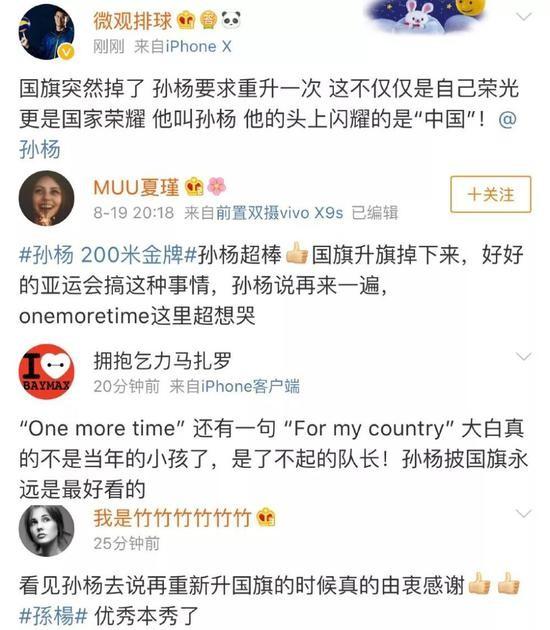 孙杨夺冠国旗却掉落 他之后的表现被网友大赞_图1-9