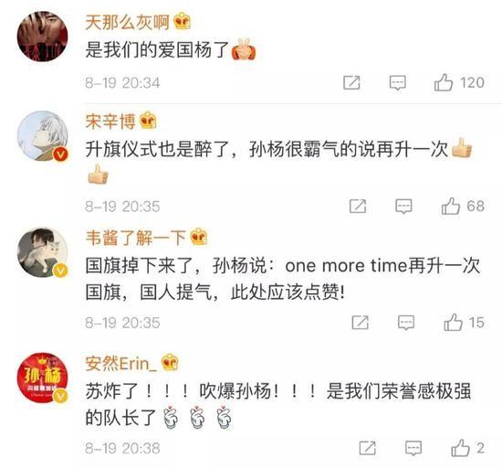 孙杨夺冠国旗却掉落 他之后的表现被网友大赞_图1-10