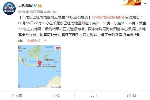 印尼龙目岛发生6.9级地震 震源深度20千米_图1-2
