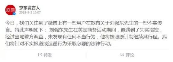 刘强东案的5大疑问,美国联邦法院出庭律师来解答_图1-4