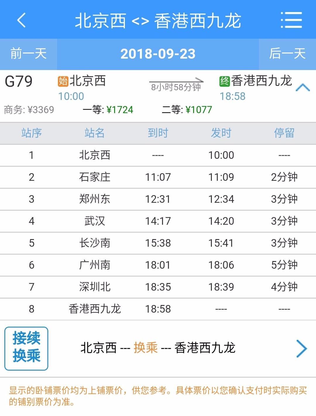 广深港高速铁路开始发售车票 跨境车票须持纸质车票_图1-4