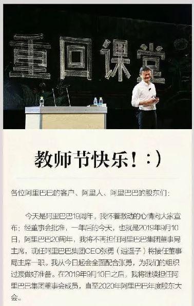"""马云要辞职,这些媒体""""炸""""了,这个国家急了――_图1-1"""
