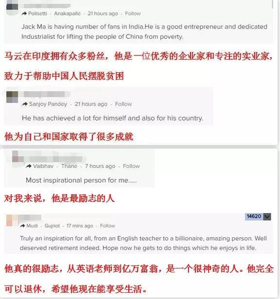 """马云要辞职,这些媒体""""炸""""了,这个国家急了――_图1-4"""