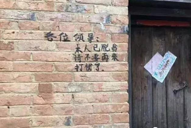 """这张贫困户家的""""门前照""""火了:领导请别再来了_图1-1"""
