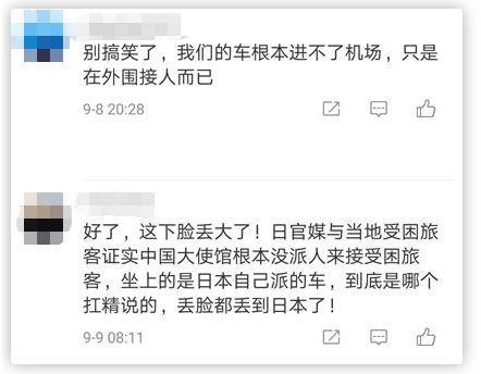 """从日本到瑞典,中国外交官不该被""""键盘侠""""们一再误解!_图1-4"""