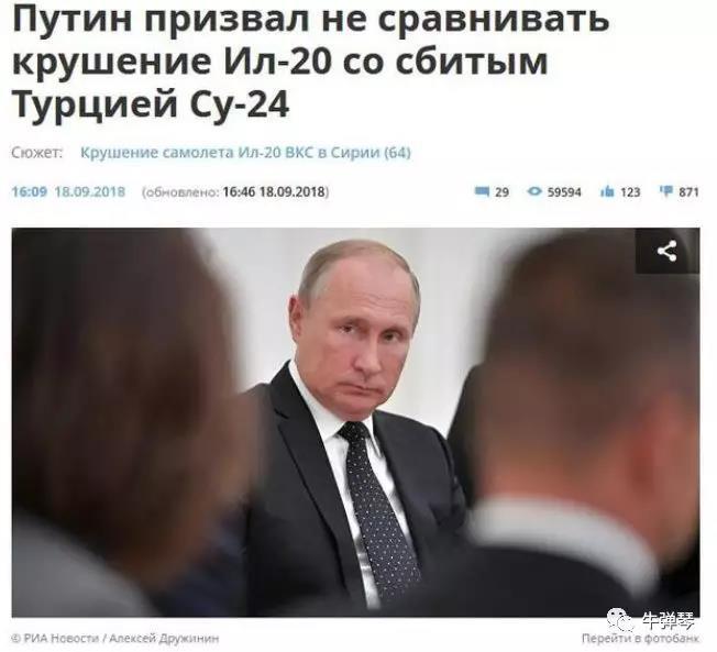 普京遭遇近来最沉重一击!以色列够狠,俄战机就这样被干掉了_图1-4