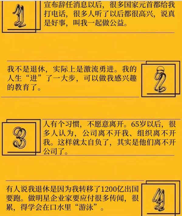 2018年达沃斯论坛 马云演讲全文 我不是退休 是激流勇进