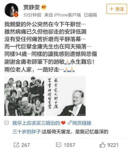 韦小宝、张无忌、小龙女、令狐冲……剧中人送别金庸_图1-4