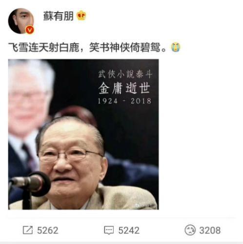 韦小宝、张无忌、小龙女、令狐冲……剧中人送别金庸_图1-5