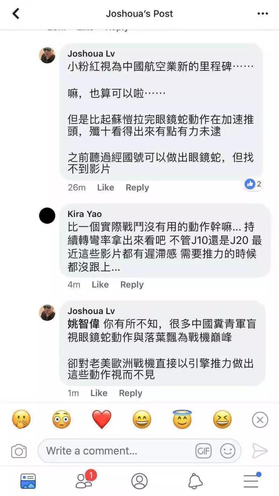 珠海航展上中国战机的这个动作,牛在哪?_图1-4